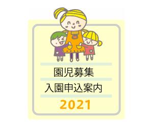 2021年・令和3年度園児募集